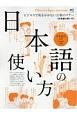 日本語の使い方 別冊Discover Japan_CULTURE 日本語力UP特別講座開講!