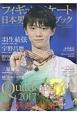 フィギュアスケート日本男子ファンブック Quadruple 四大陸選手権SP 2017