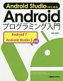 Android StudioではじめるAndroidプログラミング入門<第4版> Android7+Android Studio2対応
