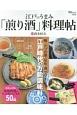 江戸のうまみ 「煎り酒」料理帖 梅・かつお節・昆布・酒でできる江戸時代の万能調味料