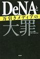DeNAと万引きメディアの大罪