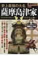 歴史REAL 史上最強の大名 薩摩島津家 日本史を変えた700年の闘い