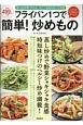 フライパン1つで簡単!炒めもの 家にある野菜で作れる!スピード炒めものレシピ68