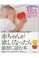 妊活たまごクラブ 2017-2018 赤ちゃんが欲しくなったら最初に読む本