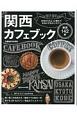 関西カフェブック 男子も女子も、今行くべき142のカフェ。