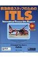 ITLS<第3版>
