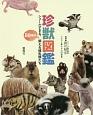珍獣図鑑 シュールすぎる、89種の飼える哺乳類たち