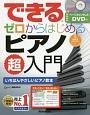 できる ゼロからはじめるピアノ超入門 DVD付/模範演奏MP3ファイルDLにも対応