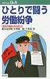 ひとりで闘う労働紛争 プロブレムQ&A
