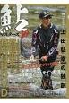 鮎マスターズ 上田弘幸の独創超緻密アウトライン釣法 特別付録DVD (30)