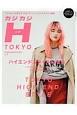 カジカジH TOKYO ヘアサロンが教えてくれる「アーバンライフスタイル」を提案 CAZICAZI HAIR TOKYO STYLE(3)