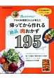 帰ってから作れる絶品肉おかず195 野菜も合わせてバランスよく プロの料理家24人が考えた