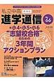 私立中高進学通信<関西版> 子どもの明日を考える教育と学校の情報誌(66)