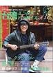 台湾エンタメパラダイス 特集:クラウド・ルー STAR,DRAMA,MOVIE,MUSIC,an(17)