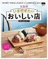 京阪神いま行きたいおいしい店 朝から晩まで一日中使える、2年以内にオープンした京阪神のおいしい店だけ! 新しい店ばっかり!