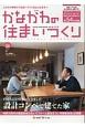 かながわの住まいづくり HOUSE GUIDE BOOK.(8)