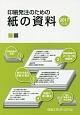 印刷発注のための紙の資料 2017