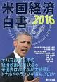 米国経済白書 2016