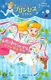 Disney Princess ディズニープリンセスビギナーズ お裁縫のにがてなシンデレラ