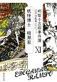 明智小五郎事件簿 「妖怪博士」「暗黒星」 (11)
