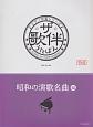 ザ・歌伴-うたばん- 昭和の演歌名曲編 昭和45~63年 ピアノ伴奏シリーズ 特選