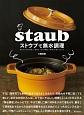 ストウブで無水調理 食材の水分を使う新しい調理法 旨みが凝縮した野菜・