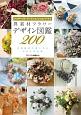異素材フラワー デザイン図鑑200 プリザーブド・アーティフィシャル・ドライ