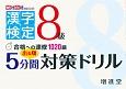 漢字検定 出る順 5分間対策ドリル 8級