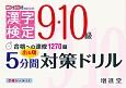 漢字検定 出る順 5分間対策ドリル 9-10級