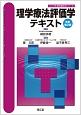 理学療法評価学テキスト<改訂第2版> シンプル理学療法学シリーズ