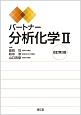 パートナー分析化学<改訂第3版> (2)