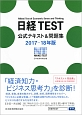 日経TEST 公式テキスト&問題集 2017-2018