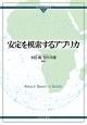 安定を模索するアフリカ グローバル・サウスはいま4