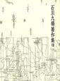 石川九楊著作集 書の風景 作品論 (8)