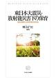 東日本大震災・放射能災害下の保育 福島の現実から保育の原点を考える
