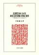 近現代日本における政党支持基盤の形成と変容 「憲政常道」から「五十五年体制」へ