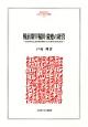 戦前期早稲田・慶應の経営 近代日本私立高等教育機関における教育と財務の相克