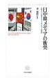 日中韓メディアの衝突 新聞・テレビ報道とネットがつなぐ三国関係
