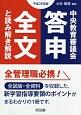 中央教育審議会答申 全文と読み解き解説 平成28年