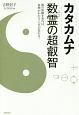 カタカムナ 数霊の超叡智 数の波動を知れば、真理がわかる・人生が変わる!