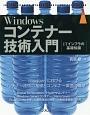 Windowsコンテナー技術入門 impress top gea