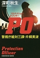 PO-プロテクションオフィサー- 警視庁組対部第三課・片桐美波