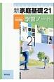 新・家庭基礎21 学習ノート
