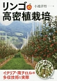 リンゴの高密植栽培 イタリア・南チロルの多収技術と実際