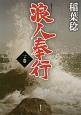 浪人奉行(1)
