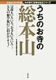 うちのお寺の総本山<文庫オリジナル版> 我が家の宗教を知るシリーズ