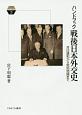 ハンドブック 戦後日本外交史 Minerva KEYWORDS3