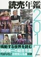 読売年鑑 2017
