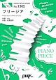 フリージア by Uru ピアノソロ・ピアノ&ヴォーカル 『機動戦士ガンダム 鉄血のオルフェンズ』第2期エンディングテーマ
