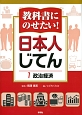 教科書にのせたい!日本人じてん 政治経済 (1)